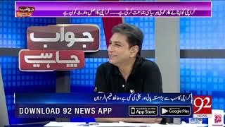 JAWAB CHAHYE With Dr Danish   5 August 2019   Hafiz Naeem ur Rehman   Rashid Godil   TSP