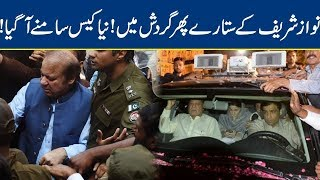 NAB launches investigation against Nawaz Sharif   Breaking News   Lahore News HD
