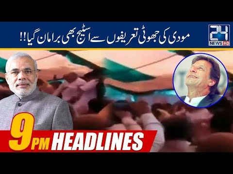 News Headlines | 9:00pm | 24 March 2019 | 24 News HD