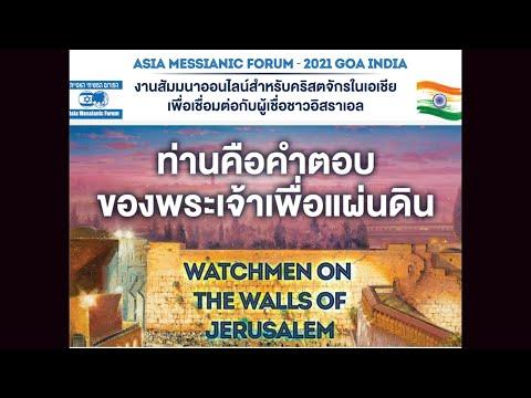 Asia Messianic Forum () 2021