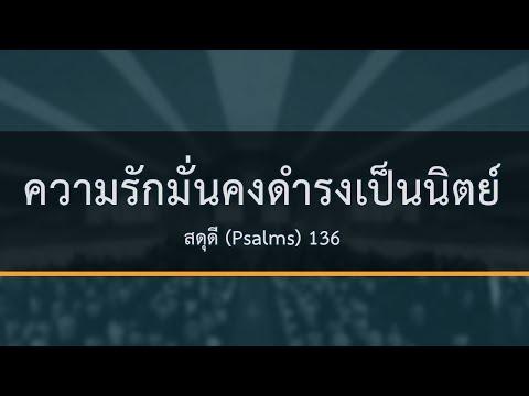 (Psalms) 136