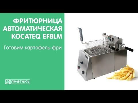 Фритюрница автоматическая Kocateq EF8LM   Готовим картофель-фри - UCn7DYFuY2iq-lbB34XUQ-GA