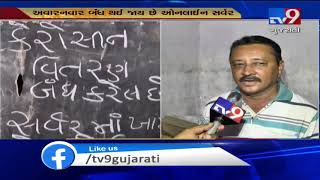 Ahmedabad:People face trouble as server of Gujarat food and civil supplies dept goes down repeatedly