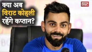 Indian Cricket Team में Virat Kohli कप्तान होंगे या नहीं? Selection Committee करेगी फैसला
