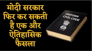 Is Modi Government going to introduced Uniform Civil Code