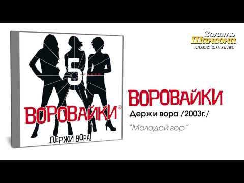 Воровайки - Молодой вор (Audio) - UC4AmL4baR2xBoG9g_QuEcBg