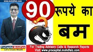 90 रूपये का बम | Latest Share Market Tips | Latest Stock Market Tips In Hindi