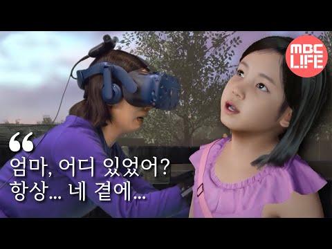 VR технологийг ашиглан хиймэл дүрслэл бүхий орчинд нас барсан охиныг ээжтэй нь уулзуулжээ