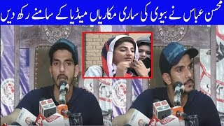 Mohsin Abbas Haider Full Press Conference about his Wife Fatima Soahail