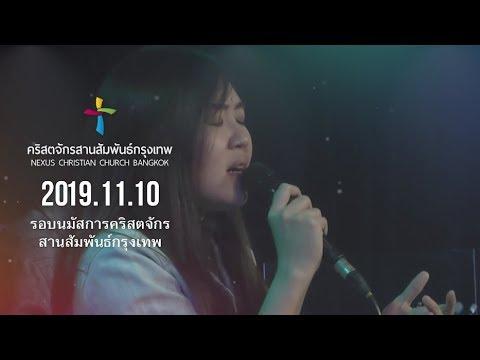Nexus Bangkok 2019/11/10