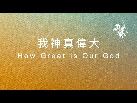 - / How Great Is Our God MV