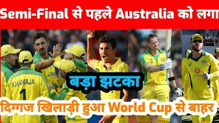 World Cup 2019 : Star Australian Batsman ruled out of World Cup, Maxwell also got injured