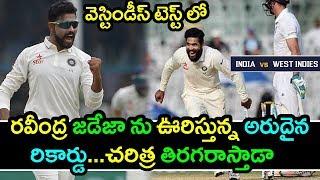 Ravindra Jadeja Eyes For New Record In West Indies Test Series|India Tour West Indies 2019 Updates