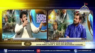 Fasad Jihad Aur Qurbani l Deen Duniya Aur Hum l Maulana Musharraf Hussaini l Zafar Abbas Zafar l 12t