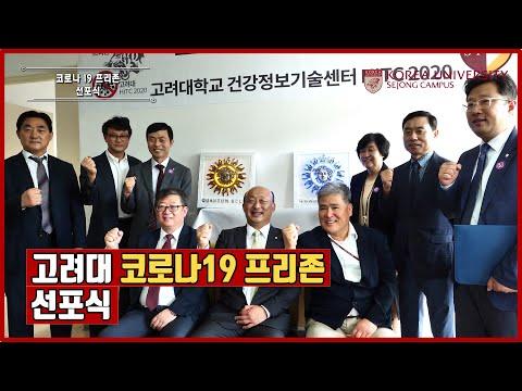 [고려대학교 세종캠퍼스] '고려대 코로나19 프리존' 선포식
