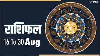 Horoscope : जानें  कैसा होगा आपका आने वाला कल | राशिफल (16- 30 August)