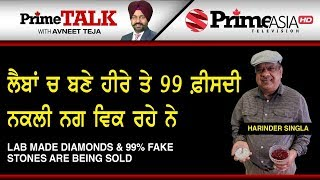 Prime Talk (337) || Lab Made Diamonds & 99% Fake Stones Are Being Sold