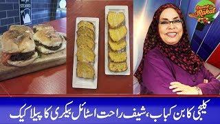 Kaleji Bun Kabab, Bakery ka Peela Cake - Daawat-e-Rahat - 07 Feb 2019