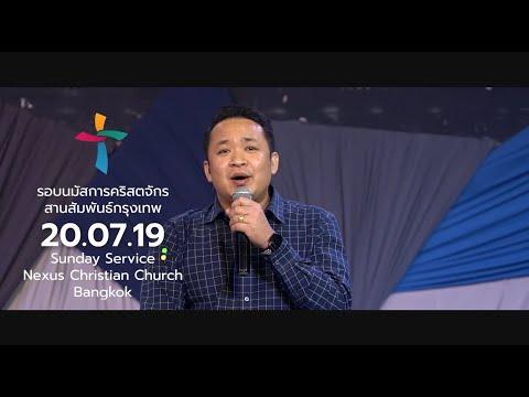 Nexus Bangkok  2020/07/19