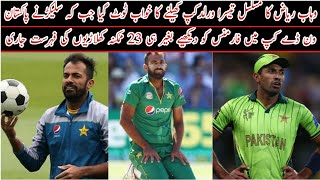 Wahab Riaz Watch Out From World Cup 2019 / Mussiab Sports /