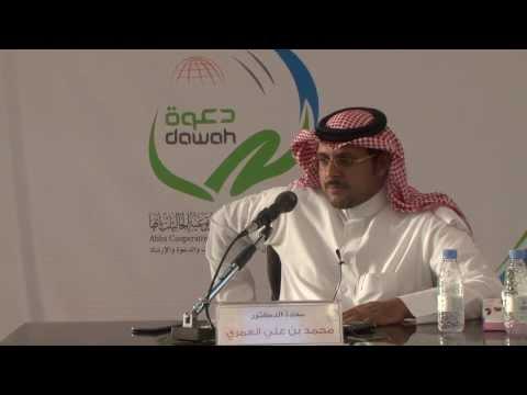 دورة: المدخل إلى اللغة العربية | أ.د. محمد العمري | المجلس الثالث