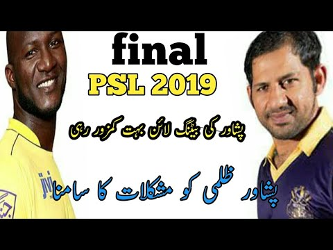 Super LEAGUE 2019 FINA _ PESHAWAR ZALMI VS QUETTA GLADIATORs