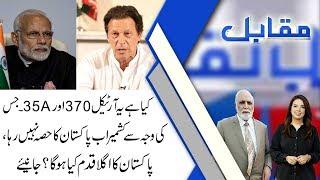 MUQABIL | 5 August 2019 | Haroon Ur Rasheed | Dr Moeed Pirzada | Alina Shigri | 92NewsHD