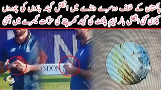 Ball Tempering : Liam Plunkett Red Handed In Pakistan Vs England | Pak Vs Eng 2nd ODI |