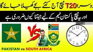 Pakistan Vs South Africa 2nd T20 Match Starting Time    Pakistan Vs South Africa    Mussiab Sports.