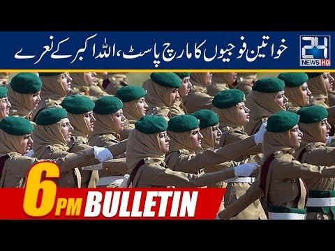 News Bulletin | 6:00pm | 23 March 2019 | 24 News HD