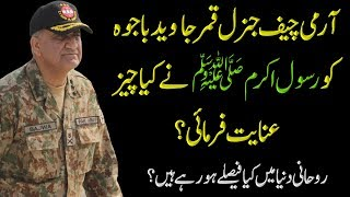 Glory Predictions About Army Chief General Qamar Javed Bajwa
