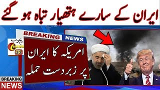 US Cyber Attack On Iran | US Launches Cyber Attack On Iran Amid Escalating Tensions | In Hindi Urdu