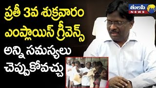Guntur Collector review meeting with outsourcing employees || Tulasi News