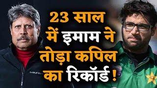 24 साल के Kapil Dev के रिकॉर्ड को 23 साल में Emam-Ul-Haq ने अपने नाम किया