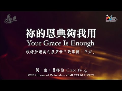 Your Grace Is Enough MV - (23)  Peace