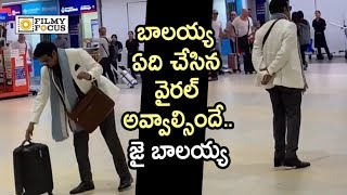 Balakrishna Playing with Bag in Airport : Hilarious Video - Filmyfocus.com