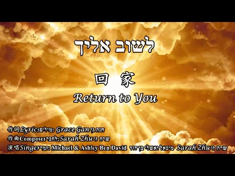 LaShuv Elecha   (by Sarah Zhu ft. Micha'el & Ashley BenDavid)