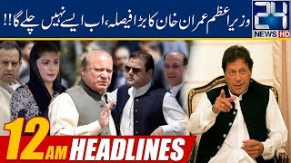 News Headlines | 12:00am | 24 Aug 2019 | 24 News HD