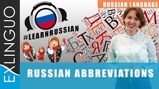 Russian abbreviations and acronyms / Аббревиатуры в русском языке | Exlinguo