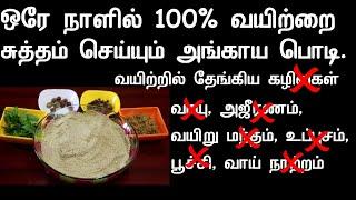 ஒரே நாளில் 100% வயிற்றை சுத்தம் செய்யும் அங்காய பொடி -  100% stomach cleaning naturally in tamil