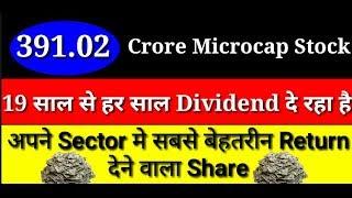 391.02 Microcap Stock | बीते 19 साल से हर साल Dividend दे रहा है | अपने Sector मे सबसे बेहतरीन
