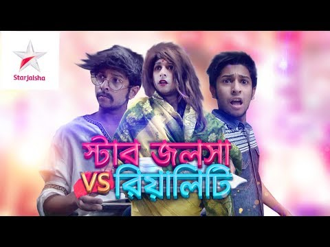 STAR JALSHA VS REALITY  | TAWHID AFRIDI | BANGLA FUNNY VIDEO 2018 | - UCEO0rIuBz8Dc8p7PpGE26ZQ