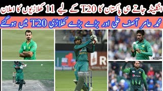 Pakistan Vs England T20 Match Playing Xi / Pak Vs Eng Series 2019 | Mussiab Sports |