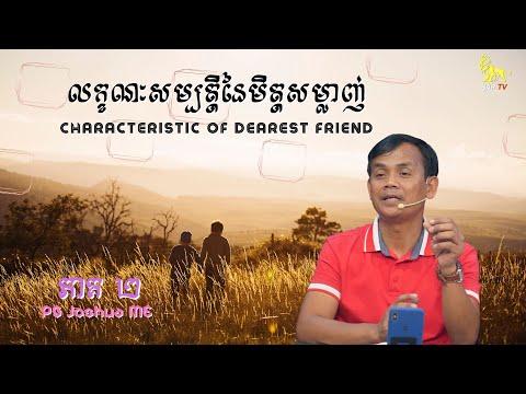 ( )  Characteristic of Dearest Friend (Part 2)