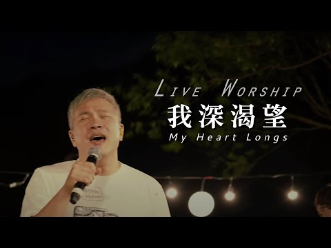 -  / My Heart Longs Live Worship in the Studio