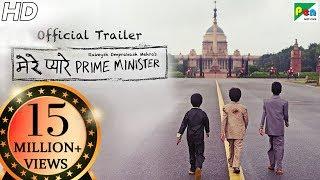 Video Trailer Mere Pyare Prime Minister
