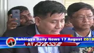 #Rohingya #News Today 17 August 2019 | أخبار #أراكان باللغة #الروهنجية# | ရိုဟင္ဂ်ာ ေန႔စဥ္ သတင္း
