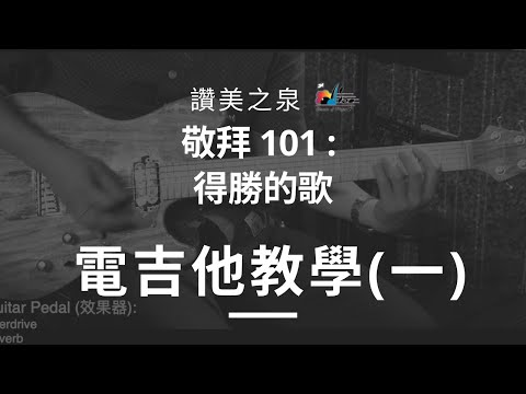 [] - () Electric Guitar Tutorial 1 101