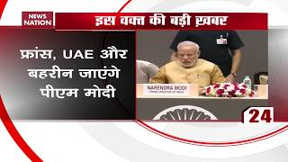 Breaking: PM Narendra Modi to visit France, UAE and Bahrain from August 23