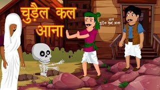 Watch चुड़ैल कल आना Hindi Stories For Kids Hindi